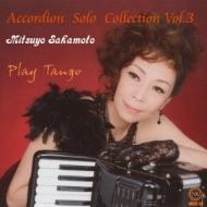 アコーディオン ソロ コレクション Vol.3
