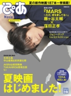 ぴあ Movie Special 2016 Summer