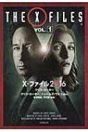 X‐ファイル2016 VOL.1 竹書房文庫
