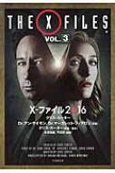 X‐ファイル2016 VOL.3 竹書房文庫