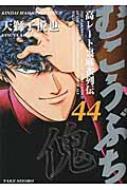 むこうぶち 44 近代麻雀コミックス