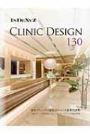 Clinic Design 130 Indexyシリーズ Vol.2