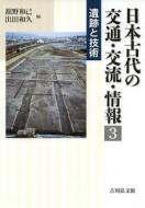 日本古代の交通・交流・情報 3 遺跡と技術