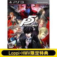 【PS3】ペルソナ5 通常版 ≪Loppi・HMV限定特典付き≫