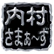 内村さまぁ〜ず vol.64