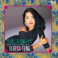 '91 悲しみと踊らせて〜ニュー・オリジナル・ソングス〜【限定盤】 (紙ジャケット仕様)