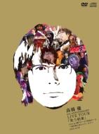 高橋 優5th ANNIVERSARY LIVE TOUR「笑う約束」 Live at 神戸ワールド記念ホール〜君が笑えばいいワールド〜2015.12.23 【DVD初回限定盤(2DVD+2CD)】