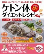 ケトン体ダイエットレシピ 扶桑社ムック