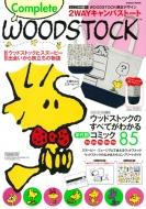 Complete WOODSTOCK 学研ムック