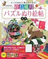 花鳥風月パズルぬり絵帖 学研ムック