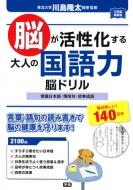 脳が活性化する大人の国語力脳ドリル 常識日本語・慣用句・故事成語 元気脳練習帳
