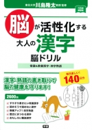 脳が活性化する大人の漢字脳ドリル 常識&教養漢字・四字熟語 元気脳練習帳