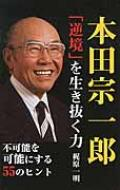 本田宗一郎 「逆境」を生き抜く力