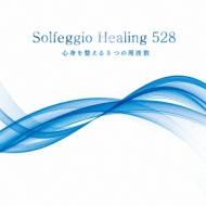 ソルフェジオ ヒーリング528〜心身を整える5つの周波数