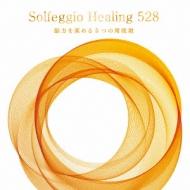 ソルフェジオ ヒーリング528〜脳力を高める5つの周波数