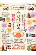 HMV&BOOKS onlineMagazine (Book)/節約お得技ベストセレクション お得技シリーズ