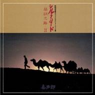 シルクロード ・絲綢之路・II(Uhqcd)