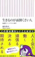 生きるのが面倒くさい人 回避性パーソナリティ障害 朝日新書