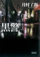 黒警 朝日文庫