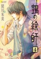 鵺の絵師 4 Nemuki+コミックス