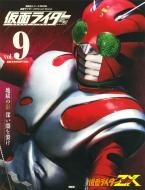 仮面ライダー昭和 Vol.9仮面ライダーzx 平成ライダーシリーズmook
