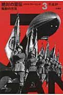 絶対の宣伝ナチス・プロパガンダ 3 煽動の方法