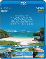 フルHD Relaxes::Healing Islands OKINAWA 〜BEST BEACH〜〜沖縄本島・宮古島・竹富島・西表島・石垣島〜