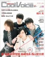Cool Voice Vol.18 主婦と生活シリーズ