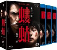 『螻蛄(疫病神シリーズ)』 Blu-ray BOX