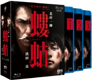 Kera(Yakubyougami Series)Blu-Ray-Box
