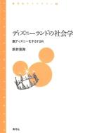 ディズニーランドの社会学 脱ディズニー化するTDR 青弓社ライブラリー