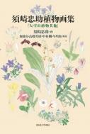 須崎忠助植物画集