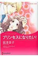 プリンセスになりたい! ハーレクインコミックス・キララ