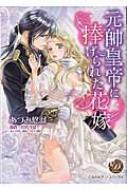元帥皇帝に捧げられた花嫁 乙女ドルチェ・コミックス