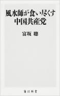 風水師が食い尽くす中国共産党 角川新書