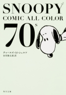 SNOOPY COMIC ALL COLOR 70's  角川文庫