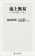 池上無双 テレビ東京報道の「下剋上」 角川新書