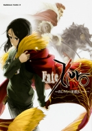 Fate/Zero 12 カドカワコミックスAエース