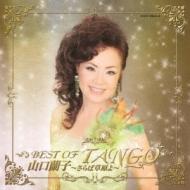 山口蘭子 Best Of Tango〜さらば草原よ〜