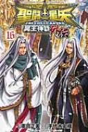 聖闘士星矢the Lost Canvas 冥王神話外伝16 少年チャンピオン・コミックス