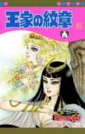 王家の紋章 61 プリンセス・コミックス