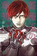 薔薇王の葬列 6 プリンセス・コミックス
