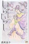 華麗なる愛の歴史絵巻しらしらし ボニータ・コミックス