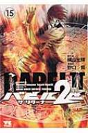 バビル2世ザ・リターナー 15 ヤングチャンピオン・コミックス