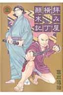 拝み屋横丁顛末記 25 Idコミックス / Zero-sumコミックス