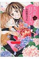 大正ロマンチカ 12 ミッシィコミックス Next Comics F