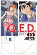 Q.e.d.iff -証明終了-4 月刊マガジンkc