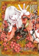 櫻狩り 下 新装版 Flowersコミックス