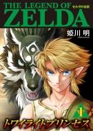 ゼルダの伝説 トワイライトプリンセス 1 てんとう虫コミックス スペシャル