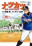 ナツカツ 職業・高校野球監督 2 ビッグコミックオリジナル